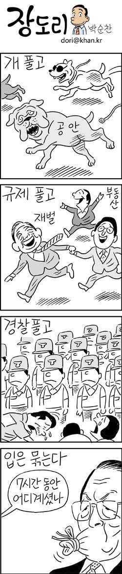 [장도리]2014년 9월 4일