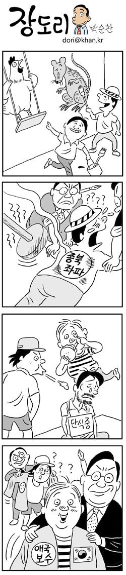 [장도리]2014년 9월 11일