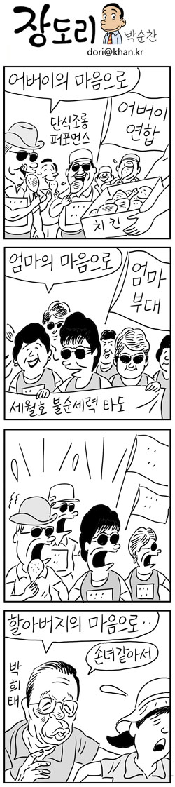 [장도리]2014년 9월 15일