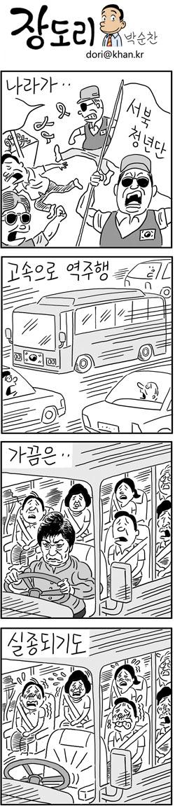 [장도리]2014년 9월 30일