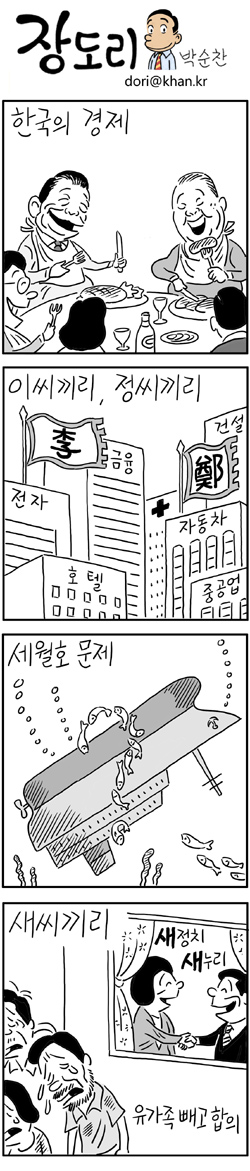 [장도리]2014년 10월 2일