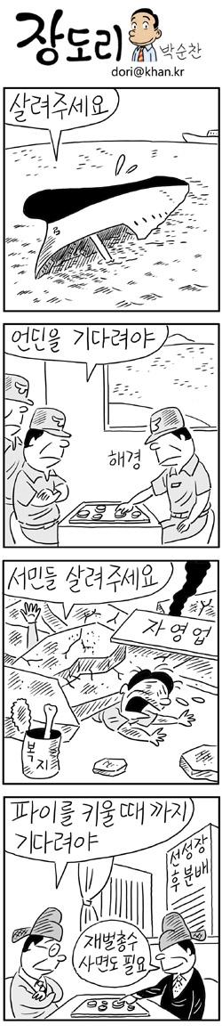 [장도리]2014년 10월 9일