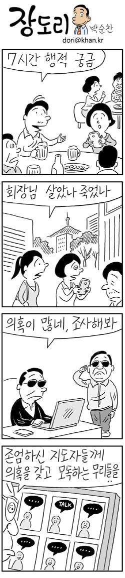 [장도리]2014년 10월 10일