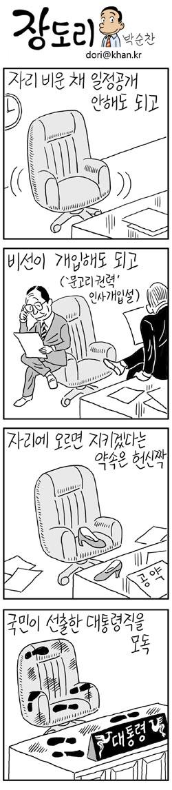[장도리]2014년 10월 13일