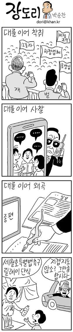 [장도리]2014년 10월 17일