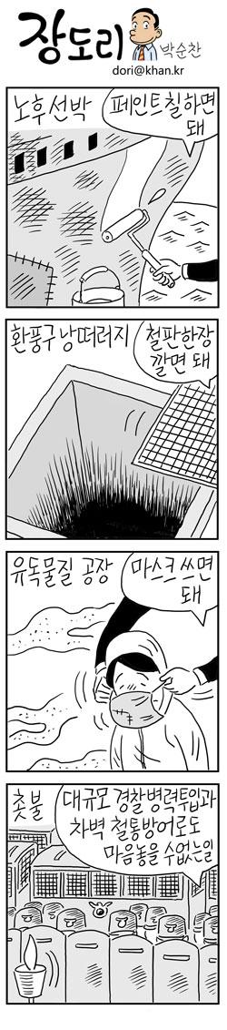 [장도리]2014년 10월 21일