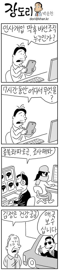 [장도리]2014년 10월 22일