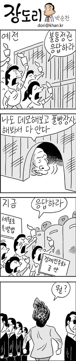 [장도리]2014년 10월 30일