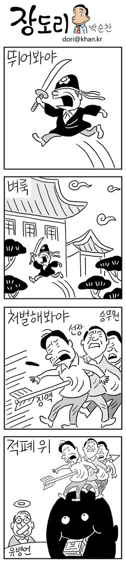 [장도리]2014년 11월 12일