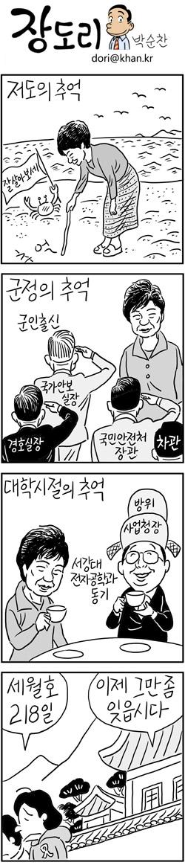 [장도리]2014년 11월 19일