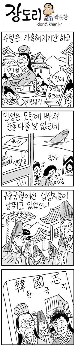 [장도리]2014년 12월 2일