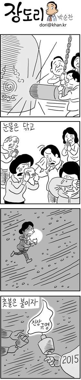 [장도리]2014년 12월 31일
