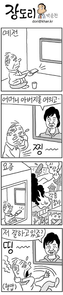 [장도리]2015년 1월 15일