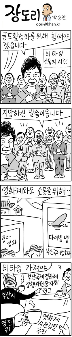 [장도리]2015년 2월 4일