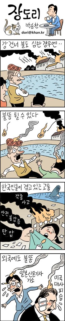 [장도리]2015년 3월 9일