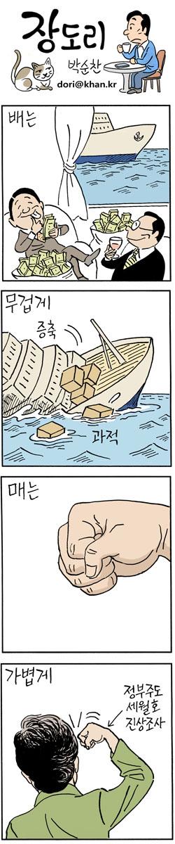 [장도리]2015년 4월 9일