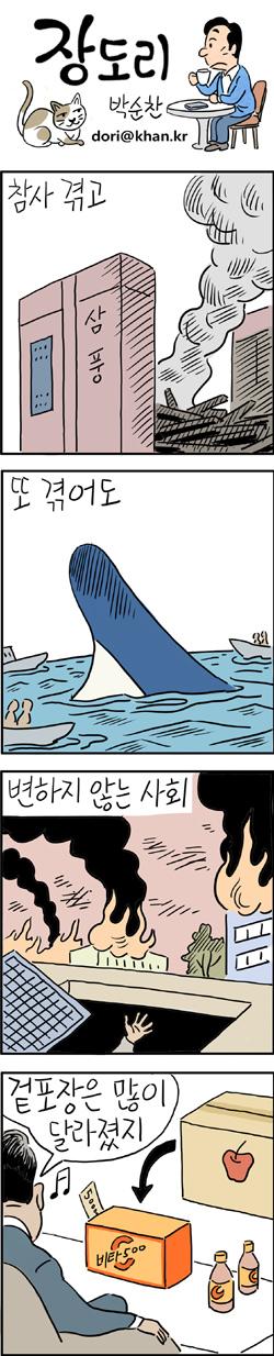 [장도리]2015년 4월 16일