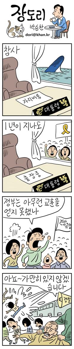 [장도리]2015년 4월 20일