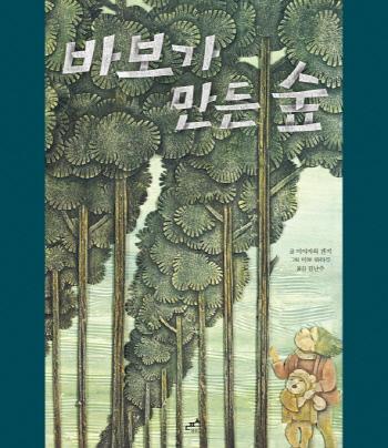 [새 책]바보가 만든 숲 外