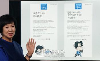 """[단독]새정치 새 당명 'TOP 5'는?…손혜원 """"제가 전율 느낀 새 당명은 바로…"""""""