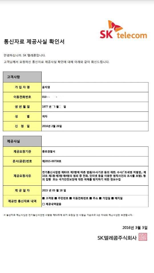 윤지영 변호사 페이스북 갈무리