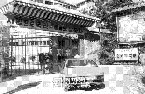 1987년 검찰수사 후 문 닫힌 형제복지원./경향신문 자료사진