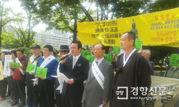 아시아태평양전쟁희생자유족회 등 시민사회단체들이 12일 오전 외교부 앞에서 관세음보살좌상 반환 촉구 기자회견을 열고 있다.