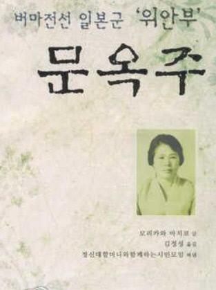 일본군 위안부 피해자 고 문옥주씨의 증언을 담은 책