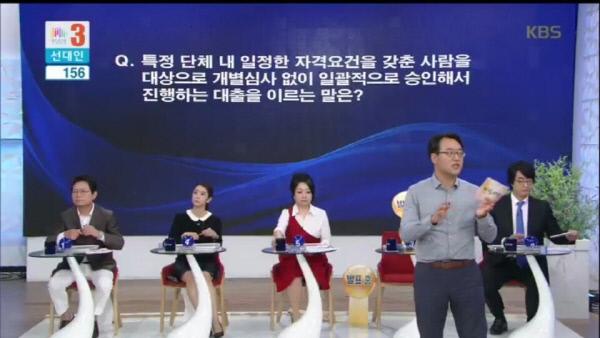 <아침마당>에 출연한 선대인 선대인경제연구소장(오른쪽 두 번째). KBS1 방송화면