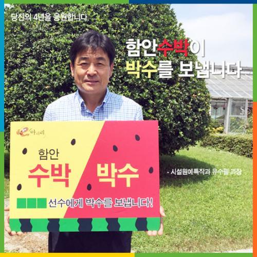2016리우패럴림픽 폐막, 다양한 응원 캠페인 속 함안 농특산물 성황