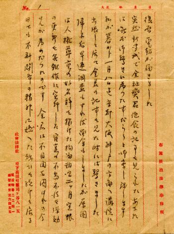 일본인 변호사 후세 다쓰지가 1925년 김지섭의 동생 김희섭에게 보낸 편지.  독립기념관 제공