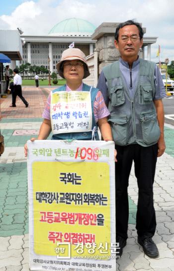 지난 2010년 국회앞에서 시위를 벌이고 있는 김동애·김영곤 부부의 모습/김정근 기자