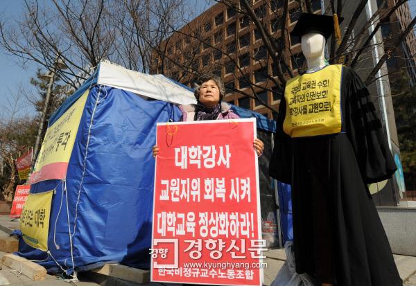 2008년 3월 여의도 국회의사당 앞 천막농성장 앞에서 피켓 시위를 벌이고 있는 김동애씨의 모습  /강윤중기자