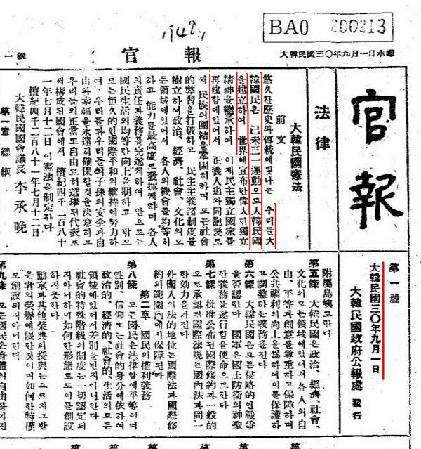 제헌헌법이 실린 대한민국 30년(1948년) 9월 1일자 관보
