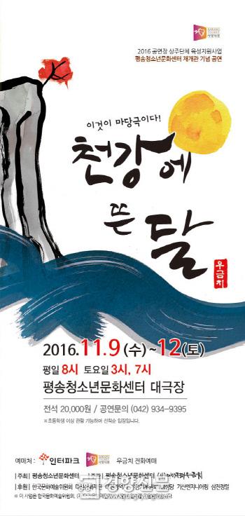 마당극 <천강에 뜬 달> 공연 포스터 |우금치 제공