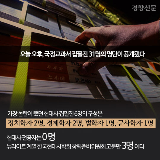 [카드뉴스] 박근혜교과서, 이 사람들이 썼습니다