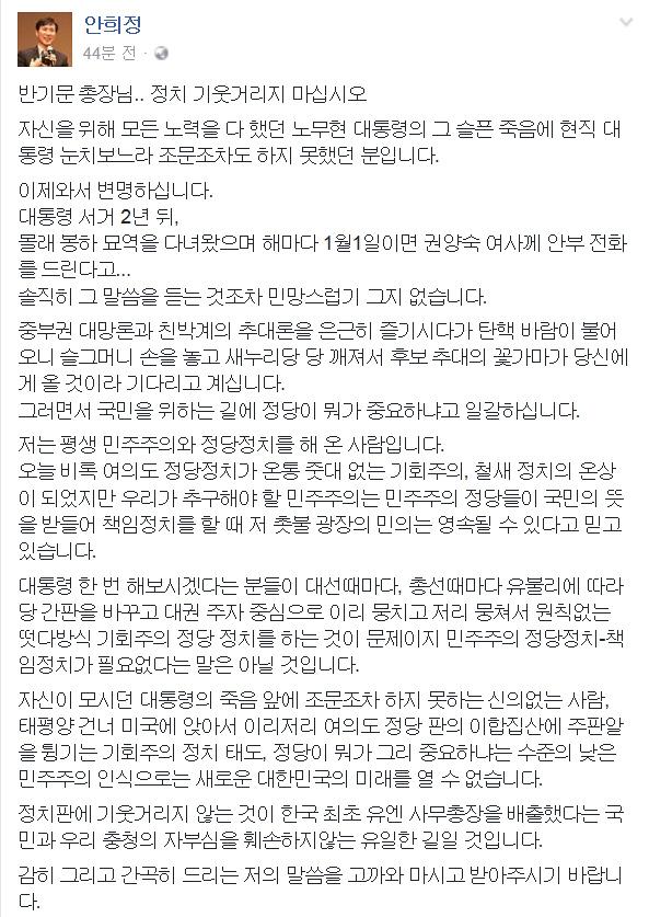 안희정 지사 페이스북 캡처