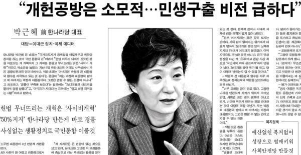 """[기타뉴스][오래전 '이날'] 1월11일 10년 전 박근혜 """"난 알고 보면 재미있는 사람"""""""