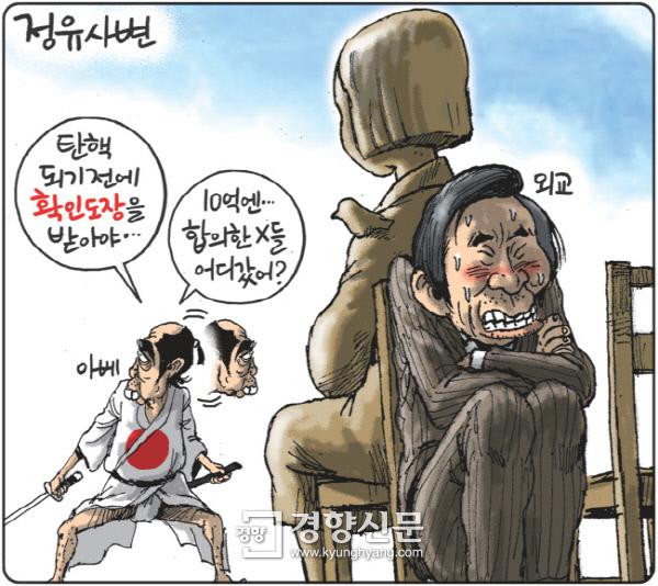 2016년 1월9일 경향신문 [김용민의 그림마당]