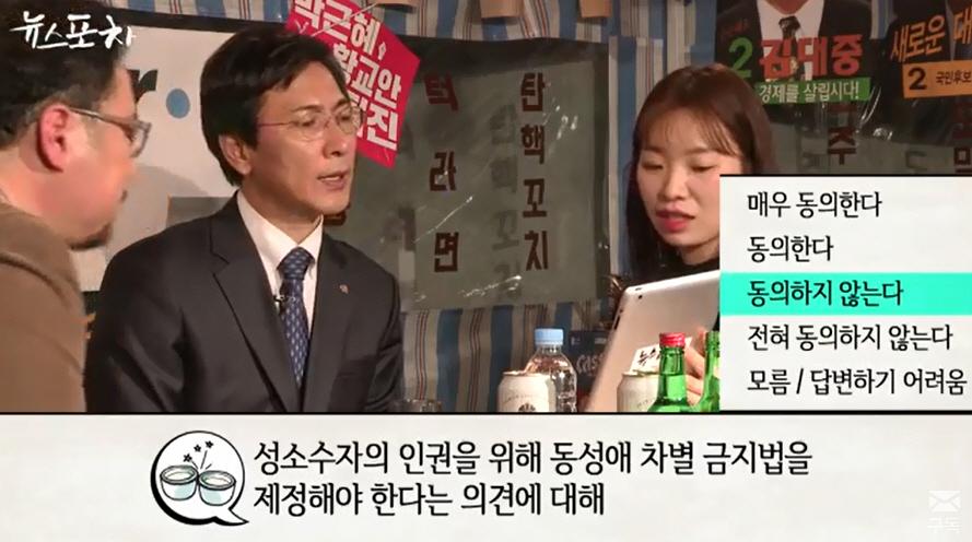[정리뉴스] 대선 주자들, 성소수자·'차별금지법' 관련 발언 변천사 - 경향 '향이네'