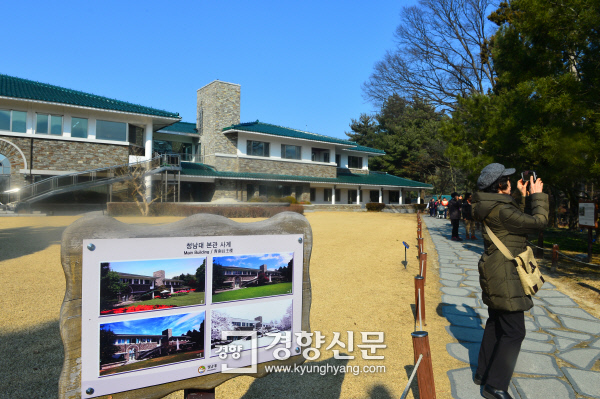1983년 준공돼 대통령 공식 별장으로 쓰이다 2003년 일반인에게 공개된 청남대 본관 앞 전경. 정지윤 기자 color@kyunghyang.com