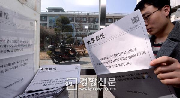 65년 역사 서울대 학보 첫 백지 발행