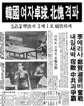 [기타뉴스][오래전'이날'] 3월30일 한국여자 탁구, 북괴를 격파하다?