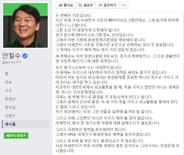 2017년4월8일 안철수 페이스북