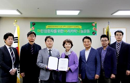 KMI 한국의학연구소는 어머나운동본부와 함께 소아암환자를 위한 항암용 가발제작과 보급사업에 힘쓰기로 약속했다.