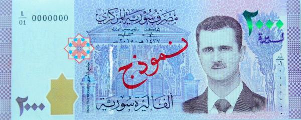 아사드 대통령의 얼굴이 담긴 2000파운드 신권 화폐.