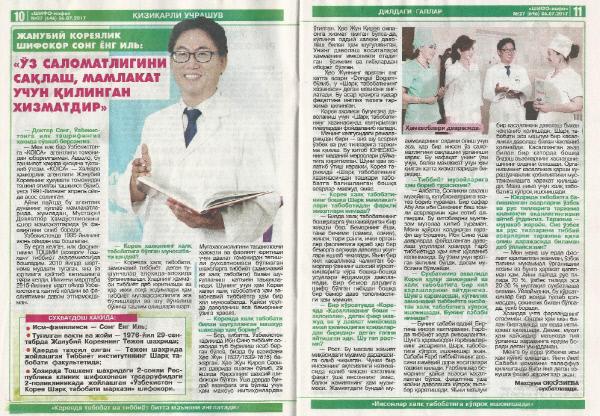 대한한방의료봉사단과 송영일 글로벌 협력한의사의 활동을 소개한 우즈베키스탄 현지 신문의 인터뷰 기사.