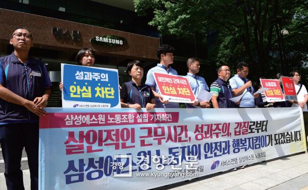 삼성에스원 노조원들이 8월 4일 서울 순화동 삼성에스원 본사 앞에서 노조 설립 기자회견을 하고 있다. / 정지윤 기자