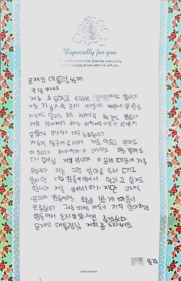 가습기살균제 피해자 이은영씨 아들의 편지. | 이은영씨 제공
