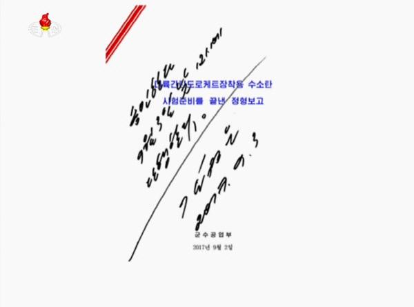 북한 조선중앙 TV가 지난 9월3일 공개한 김정은 노동당 위원장의 핵실험 단행 명령서. 군수공업부가 마련한 '대륙간탄도로케트장착용 수소탄 시험준비를 끝낸 정형보고'의 표지에 '승인한다. 9월3일 낮 12시에 단행한다'고 수결했다.  연합뉴스